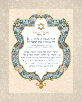 Personalized Bar Mitzvah Shield of David Parasha Certificate
