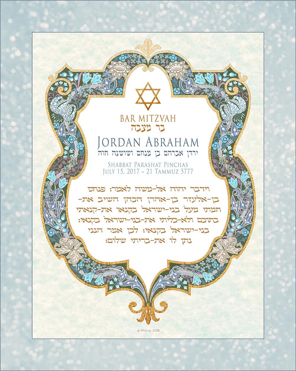 Personalized Bar Mitzvah Shield of David Parasha Certificate