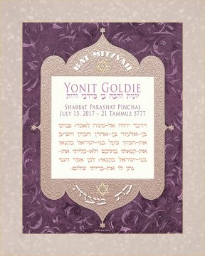 Personalized Bat Mitzvah Arabesque Parasha Certificate