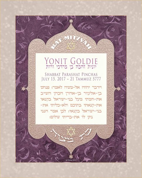 Personalized Bat Mitzvah Arabesque Parasha Certificate
