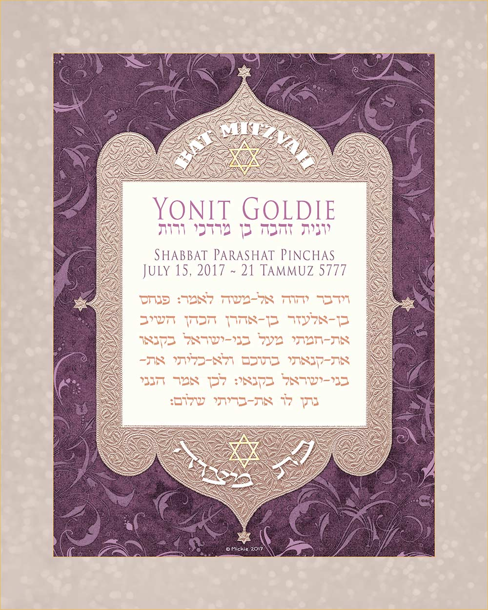 Personalized bat mitzvah gifts caspi cards art personalized bat mitzvah arabesque negle Image collections
