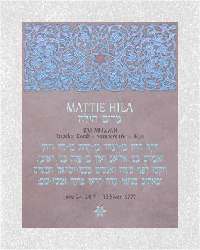 Personalized Bat Mitzvah Lattice Parasha Certificate