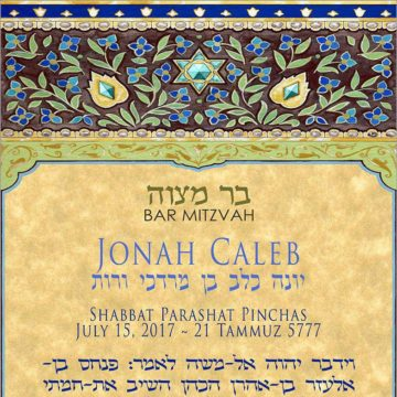 Products category caspi cards art personalized bar mitzvah gifts negle Image collections