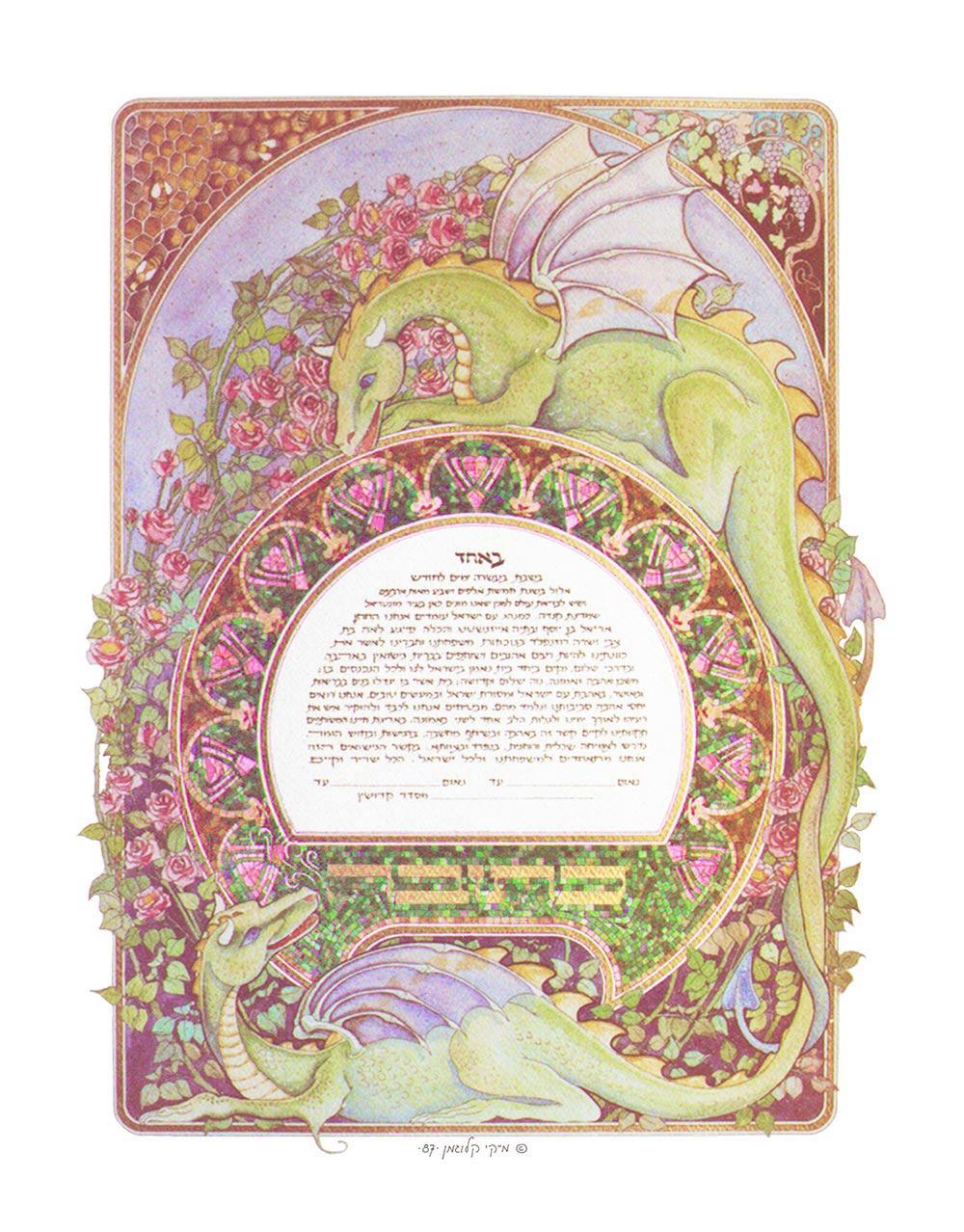 Unique Ketubah with Love Dragons
