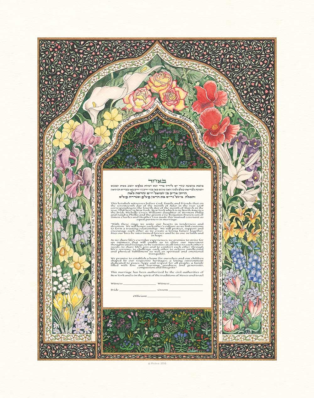 Persian Flower Giclee Ketubah GREEN
