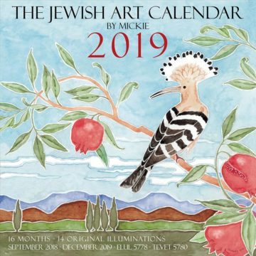 Jewish Art Calendar 2019 by Mickie Caspi Front Cover