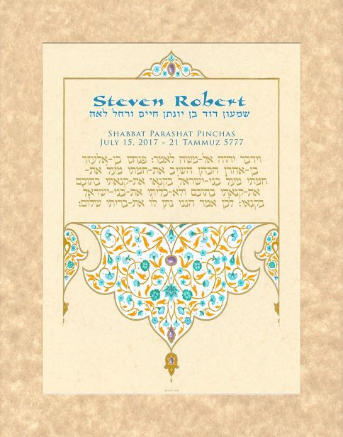 Personalized Bar Mitzvah Persian Parasha Certificate Orange