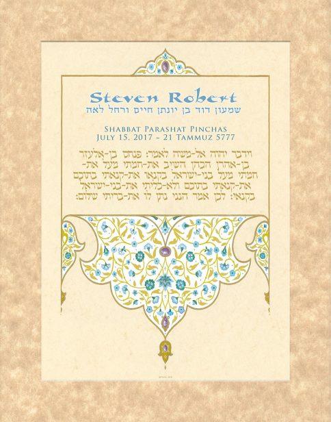 Personalized Bar Mitzvah Persian Parasha Certificate Mustard