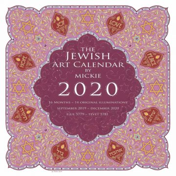 Jewish Art Calendar 2020 by Mickie Caspi Front Cover