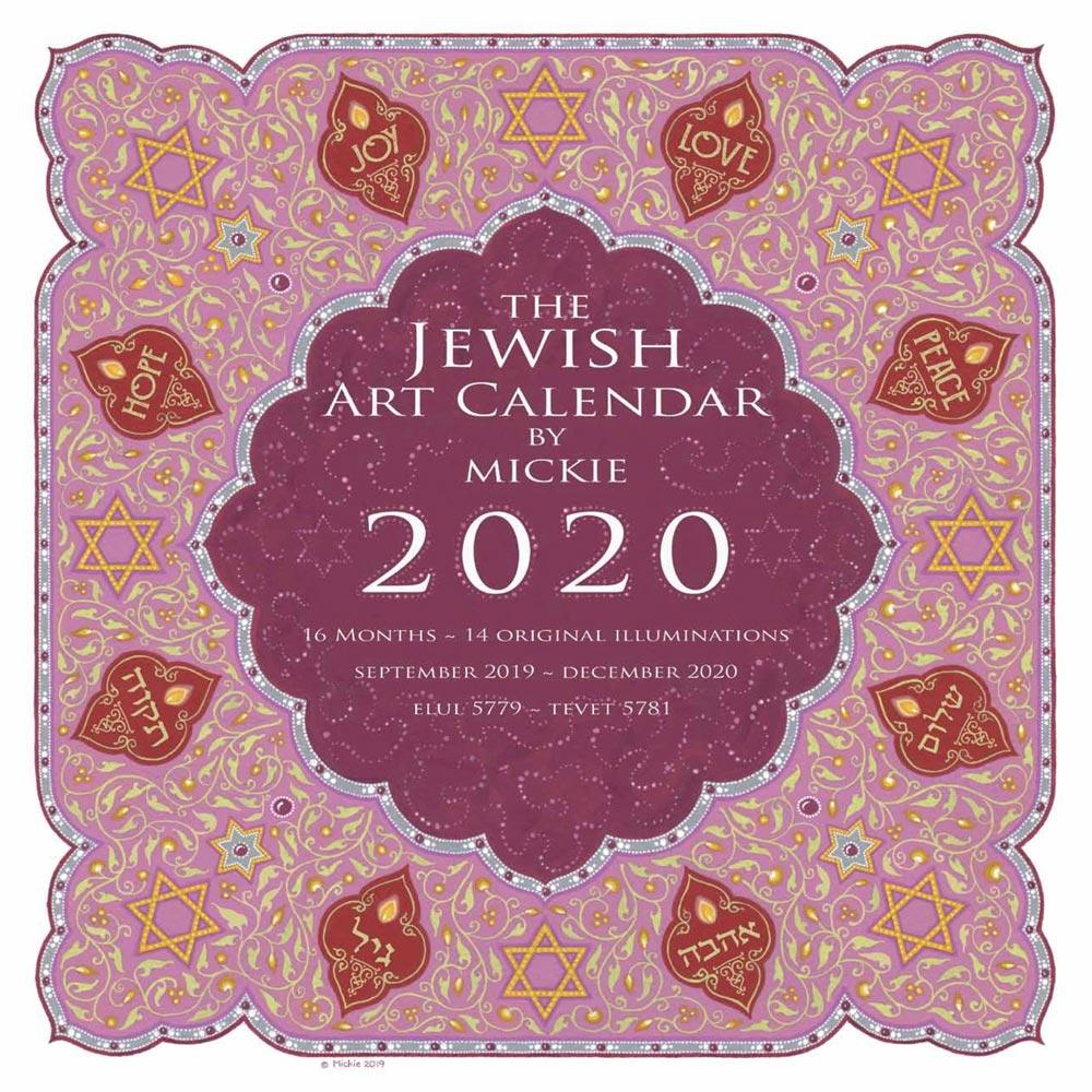 Jewish Holiday Calendar 2020 January Thr December 2020 Jewish Art Calendar 2020 by Mickie   Caspi Cards & Art
