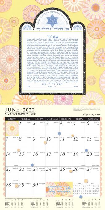 Jewish Art Calendar 2020 by Mickie Caspi June