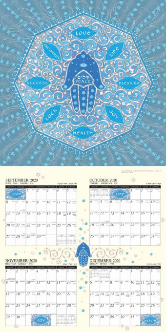 Jewish Art Calendar 2020 by Mickie Caspi Sept-Dec