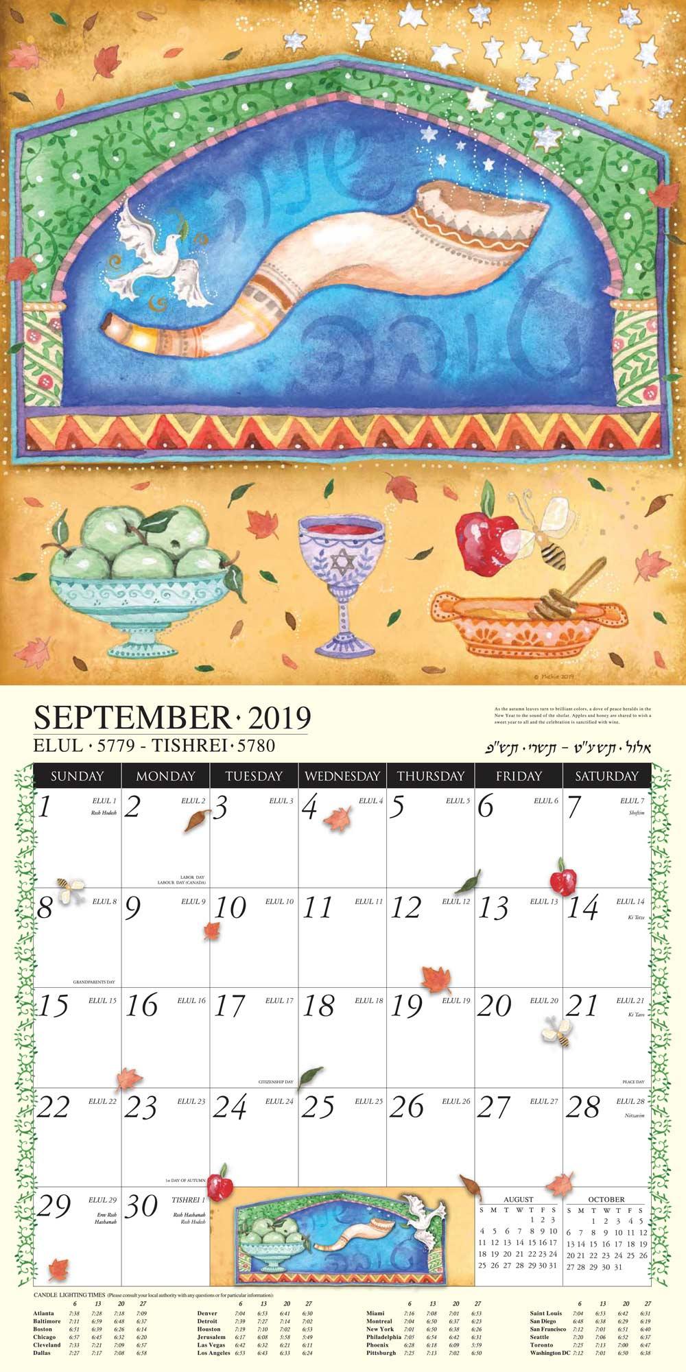 September 28 2020 Jewish Calendar Jewish Art Calendar 2020 by Mickie   Caspi Cards & Art