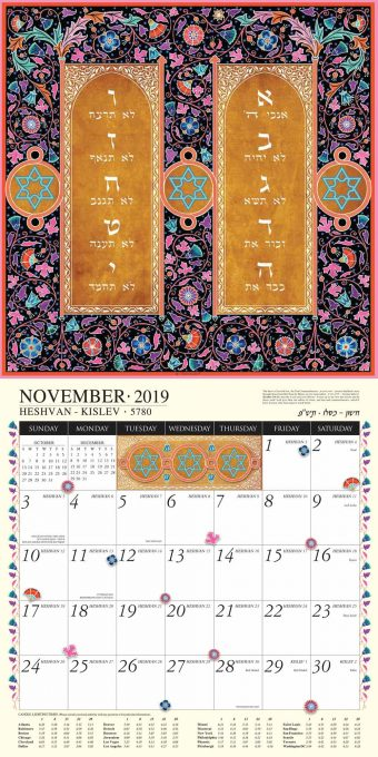 Jewish Art Calendar 2020 by Mickie Caspi November