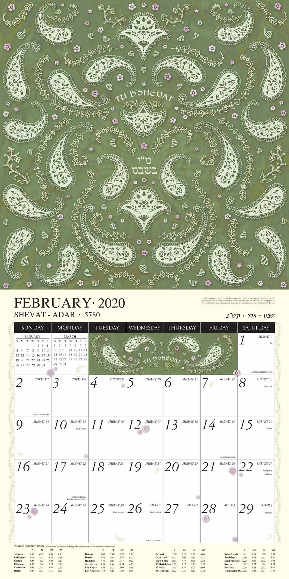 February 19 2020 Jewish Calendar Jewish Art Calendar 2020 by Mickie   Caspi Cards & Art