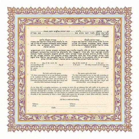 Persian Tile Giclee Ketubah MAUVE