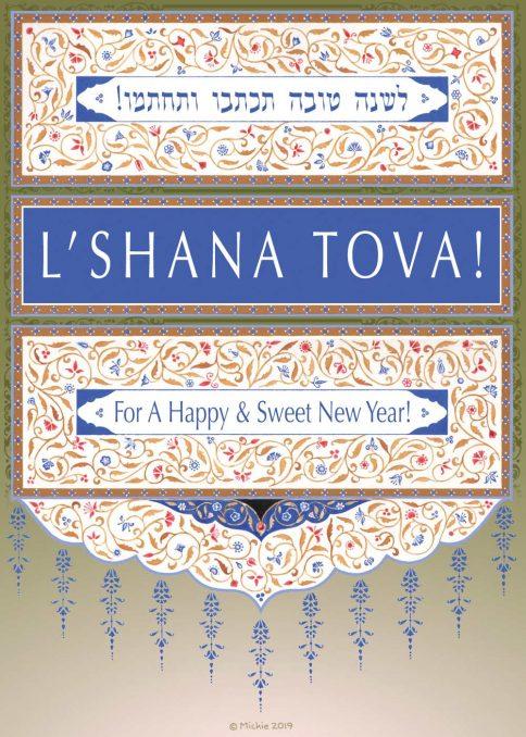 Shana Tova Persian Front
