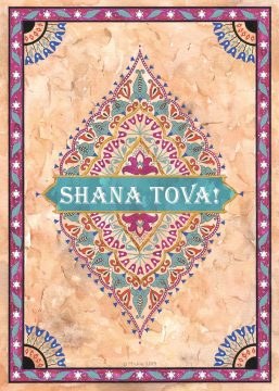 Shana Tova Arabesque Front