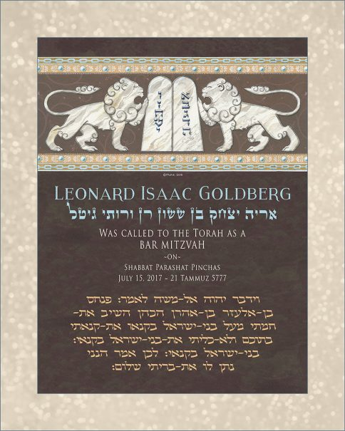 Personalized Bar Mitzvah Lions Parasha Certificate Earth