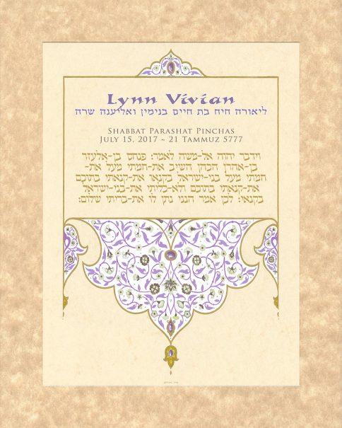 Personalized Bat Mitzvah Persian Parasha Certificate Mauve