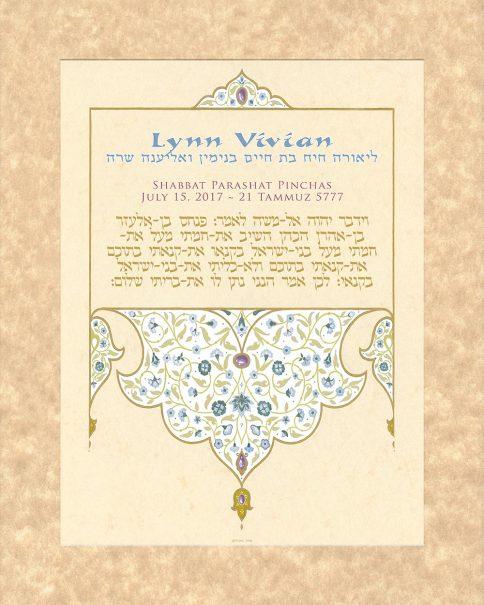 Personalized Bat Mitzvah Persian Parasha Certificate Eggshell