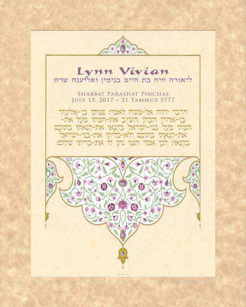 Personalized Bat Mitzvah Persian Parasha Certificate Pink