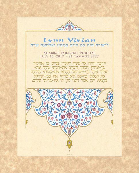 Personalized Bat Mitzvah Persian Parasha Certificate Blue