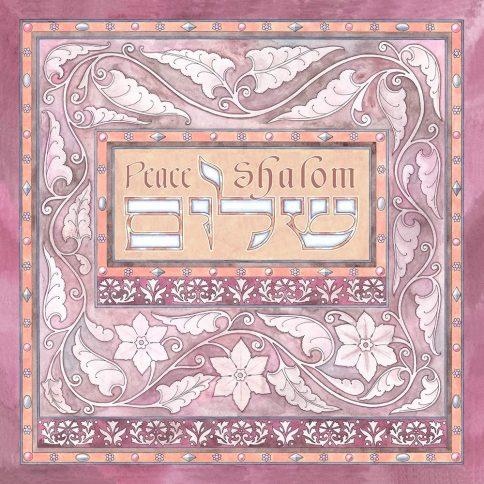 Shalom Fine Art Print by Mickie Caspi CORAL