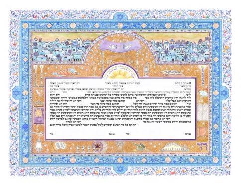 Jerusalem Symbols Giclee Ketubah
