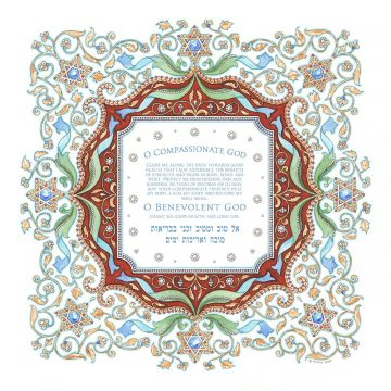 Prayer for Good Health Cloisonne by Mickie ENGLISH & HEBREW