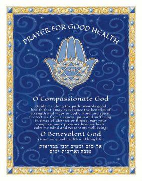 Prayer for Good Health Blue Velvet by Mickie ENGLISH & HEBREW