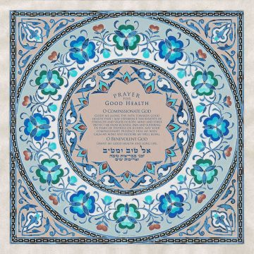 Prayer for Good Health Marquetry by Mickie ENGLISH & HEBREW