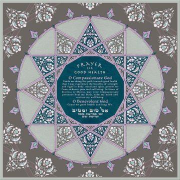 Prayer for Good Health Geometric Star by Mickie ENGLISH & HEBREW