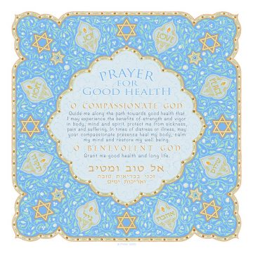 Prayer for Good Health Hope and Joy by Mickie ENGLISH & HEBREW