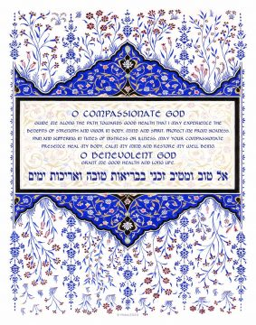 Prayer for Good Health Persian by Mickie ENGLISH & HEBREW