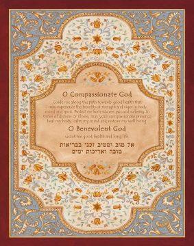 Prayer for Good Health Florentine by Mickie ENGLISH & HEBREW