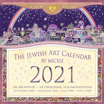 Jewish Art Calendar 2021 by Mickie Caspi Front Cover