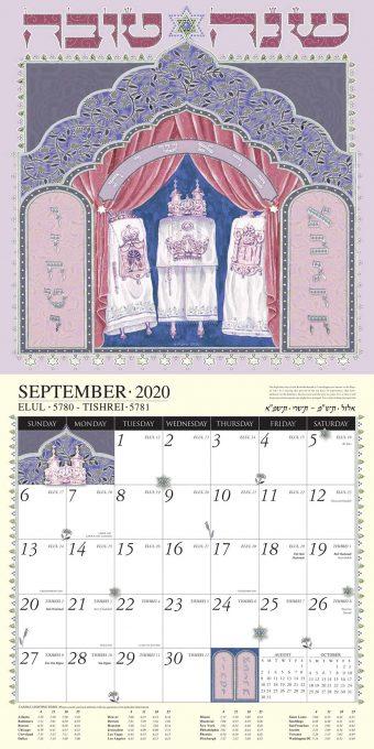 Jewish Art Calendar 2021 by Mickie Caspi September