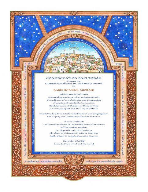 Personalized Honoree Presentation Jerusalem Gift by Mickie Caspi Oak