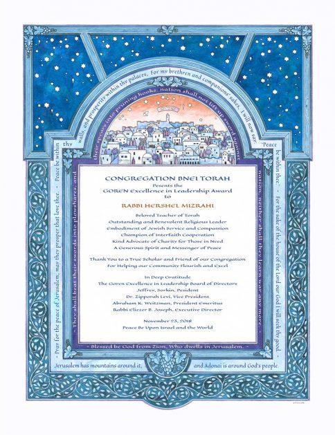 Personalized Honoree Presentation Jerusalem Gift by Mickie Caspi Aqua