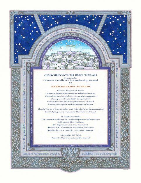 Personalized Honoree Presentation Jerusalem Gift by Mickie Caspi Silver