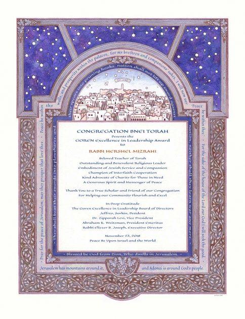 Personalized Honoree Presentation Jerusalem Gift by Mickie Caspi Mauve Mist