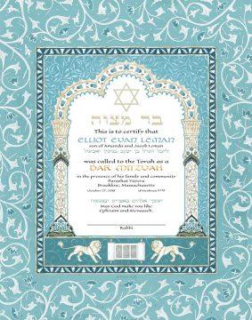 Personalized Bar Mitzvah Scroll Parasha Certificate Aqua