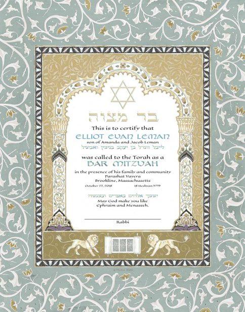 Personalized Bar Mitzvah Scroll Parasha Certificate Slate