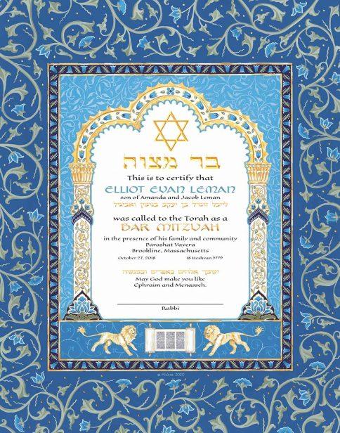 Personalized Bar Mitzvah Scroll Parasha Certificate Blue
