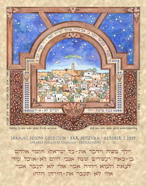 Personalized Bar Mitzvah Jerusalem Parchment Parasha Certificate Straw