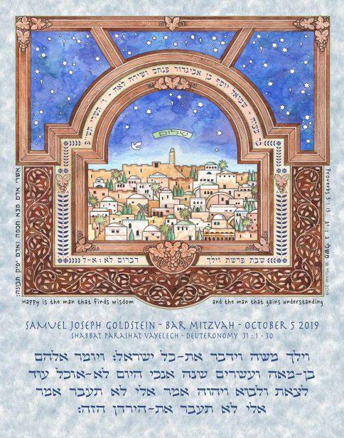 Personalized Bar Mitzvah Jerusalem Parchment Parasha Certificate Sky