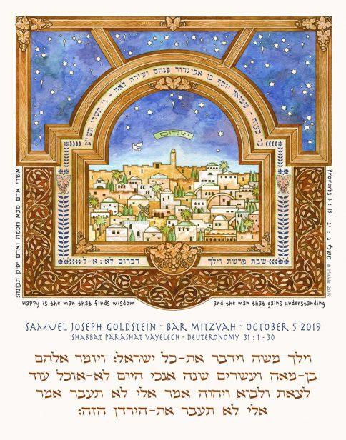 Personalized Bar Mitzvah Jerusalem Parchment Parasha Certificate Eggshell