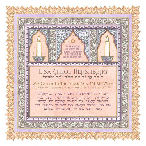 Personalized Bat Mitzvah Tiles by Mickie Caspi Peach
