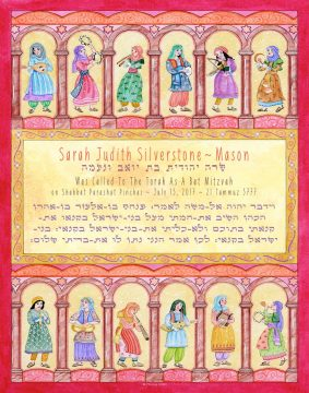 Personalized Bat Mitzvah Dancing Women Pink Parasha Gift by Mickie Caspi